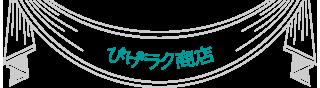 ひげラク商店