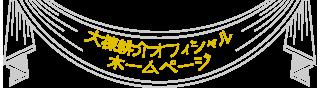 大棟耕介オフィシャルホームページ